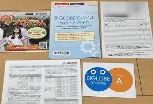 BIGLOBEから書類、SIMカードが届く