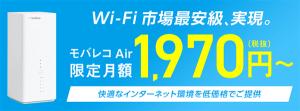 ホームルーターは家に置くタイプのWi-Fi機器