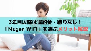 「Mugen WiFi(むげんワイファイ)」を選ぶ理由【3年目から縛りなし】