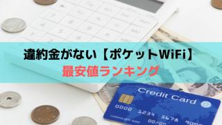 縛り・違約金なし【ポケットWiFi・WiMAX】最安値ランキング【2020年版】