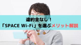 「SPACE Wi-Fi(スペースワイファイ)」を選ぶメリットは?違約金なし