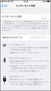 「iPhone6s」の設定からインターネット共有をオンにする