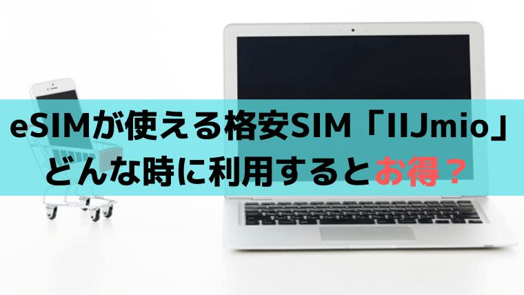 eSIMが使える格安SIMは「IIJmio」対応スマホ・PCならすぐ利用可能