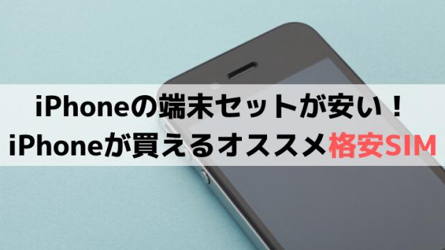 iPhoneの端末セットが安い!iPhoneが買えるオススメ格安SIM