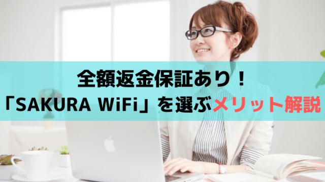 全額返金保証あり!「SAKURA WiFi」のメリット・デメリットは?