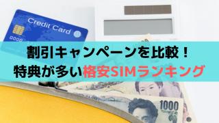 【2020年最新】格安SIMの割引キャンペーンを比較!乗り換え特典おすすめランキング