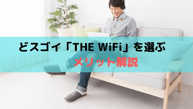 「THE WiFi(どスゴイワイファイ)」を選ぶ理由【メリット・デメリットは?】