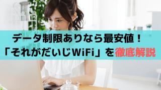データ制限がありなら最安値!「それがだいじWi-Fi」のメリット、口コミ・評判は?