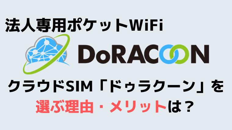 法人専用ポケットWiFi「DoRACOON(ドゥラクーン)」のメリット・口コミ