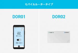 「DoRACOON」月額料金(モバイルルータータイプ)