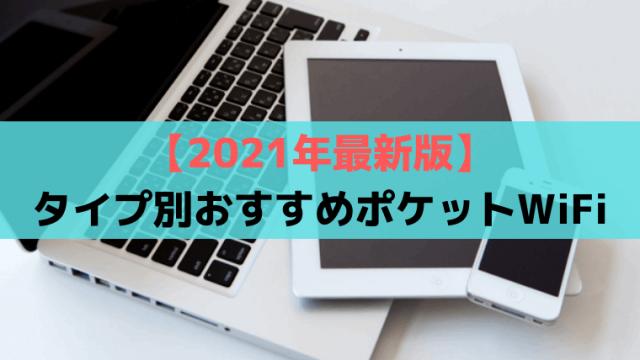 タイプ別おすすめポケットWiFi(WiMAX、ソフトバンク)2021年最新版